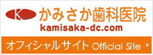 かみさか歯科医院 Kamisaka Dental Clinic OFFICIALSITE